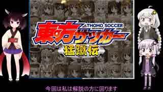 【ゆかりとあかり】東方サッカー Part1