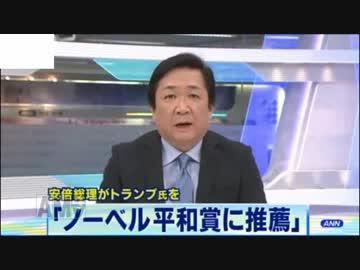 安倍晋三、トランプをノーベル平和賞に推薦!
