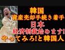 【韓国の反応】韓国は資産売却手続きを着手。日本は経済制裁始めます!報復と報復で両国関係は回復不可能!