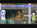 セイカと葵の1万人入れられる刑務所作り! 第11話【Prison Architect実況】