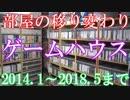 【ゲームミュージアム】超絶コレクターsaiのゲームハウス【ゲーム博物館の移り変わり紹介動画】
