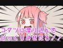 コタツに潜り込んで葵ちゃんを驚かせたかった茜ちゃん【VOICEROID劇場】
