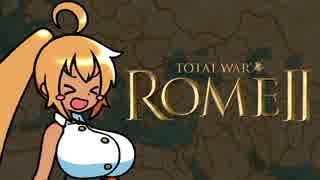 【ゆっくり実況プレイ】Total War: Rome 2 part18