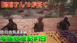 【三人実況】未開の土地で放浪記#19【コ