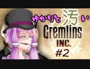 【Gremlins,Inc.】ゆかりと汚いグレムリン達Part2【VOICEROID】