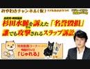 杉田水脈さんを訴えた 「名誉毀損」。誰でも攻撃されるスラップ訴訟|みやわきチャンネル(仮)#363