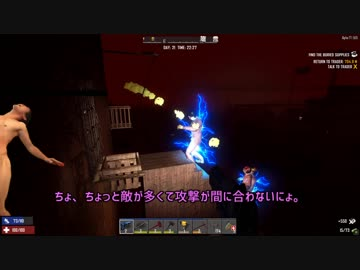 Zombies raped Shota! It was a survivor part 10 [7dtd]