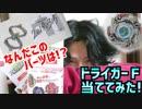 ベイブレードバースト超ゼツ~ランブーVol.14に謎のパーツ!?~
