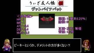 【RTA】 アークザラッド モンスターゲーム with ラヴィッシュ part5 モンゲ準備編③ そしてAMGへ・・・