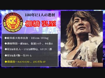New Japan Pro Wrestling Player Directory 2019