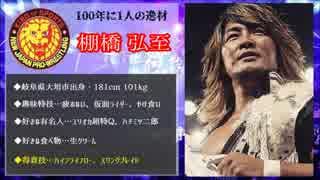 新日本プロレス選手名鑑2019