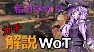 結月ゆかりのガチ解説WoT Part7【Lynx 6×6】