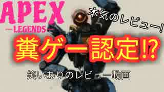 【Apex Legends】そんなにおもろい?クソ