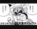 【reaction】2019/02/14ニンテンドーダイレクト