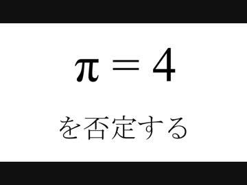 π=4を否定する【ゆっくり解説】