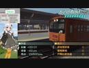 第14回《紲星あかり実況》電車でGO!FINAL