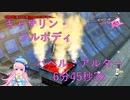 【キャサリンフルボティ】バベル アルター 完走 6:45:38 【ゲーム】