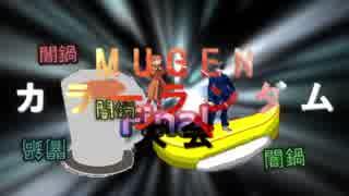 【MUGEN】闇鍋カララン大会 24杯目【凶悪】