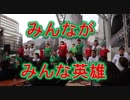 筑紫女学園のAI「みんながみんな英雄」!!コーラス!!2018クリスマスマーケット!!