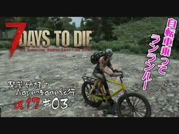 【7Days to Die】琴葉姉妹のNavezgane紀行α17 #03