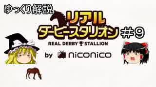 ゆっくり解説「リアルダービースタリオン」#9 即戦力の2歳馬の購入
