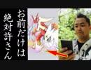 増田純一激怒!元レート世界一位が改造個体使用を告白!