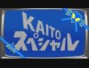 【KAITOスペシャル】UFOを見た【オリジナル曲?】