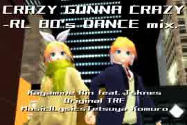 【19冬MMDふぇすと本祭】CRAZY GONNA CRAZY -RL 80's Dance short mix-【鏡音リン・レン】