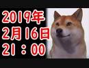 【2月16日】天皇陛下を「主犯の息子」扱い、韓国では罪や恨みは子が継ぐもの?他【カッパえんちょーRe】