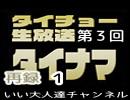 【海外版ドンキーコング】タイチョー生放送3【