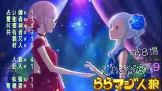 ららマジ人狼 Chapter.9 第8場
