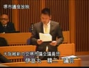 <平成31年2月12日>堺市議会・本会議「政治資金に関する件」