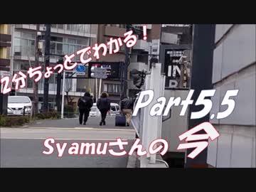 【 Big item 】 Syamu now part 5.5 【 Youtube 】