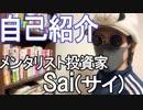 【自己紹介】メンタリスト投資家Saiの正体!経歴、どんなチャンネルなのか?チャンネルの理念は?