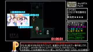 【RTA】ソードワールドSFC_Any%RTA_2時間26分27秒【Part5】