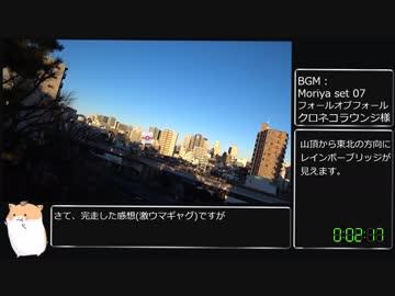 【 RTA 】 Shinagawa Fuji Minor root 02:17