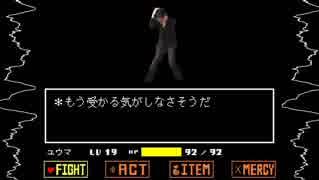 UKALOVANIA【Z会×Undertale】