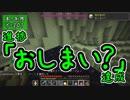 【Minecraft】きざはしるかのハードコア高さ縛り 第80話【ゆ...