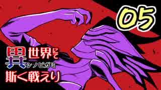 【シノビガミ】日本人たちと挑む「異世界にて、斯く戦えり」05