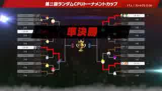 【スマブラSP】第二回ランダムCPUトーナメントカップ【実況】part7
