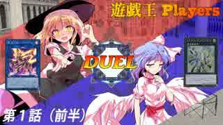 【架空デュエル】 遊戯王Players 第1話(前編)【ゆっくり茶番劇】
