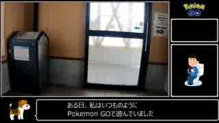 【ゆっくり】Pokémon GO RTA 寒風山 01:41