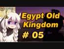 【VOICEROID実況】結月ゆかりとピラミッド Pyramid5【Egypt:Old Kingdom】