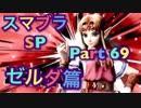 【実況】大乱闘スマッシュブラザーズSPECIALやろうぜ! その69 オンライン対戦篇5