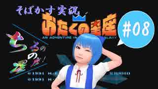 【そばかす実況】ちるのの星座! #08([FC