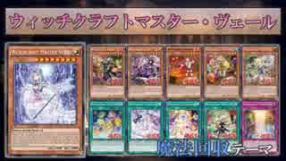 【遊戯王ADS】ウィッチクラフトマスター・