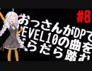 【VOICEROID実況】おっさんがDPでLEVEL10の曲をだらだら踏む【DDR A】#8