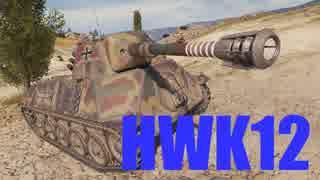【WoT:HWK 12】ゆっくり実況でおくる戦車戦Part503 byアラモンド