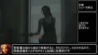 誰でも取れる!バイオハザード RE:2 クレア裏S+解説動画 Part 5 / 5