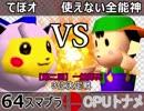 【第三回】一触即死CPUトナメ実況【3位決定戦】タッグ戦